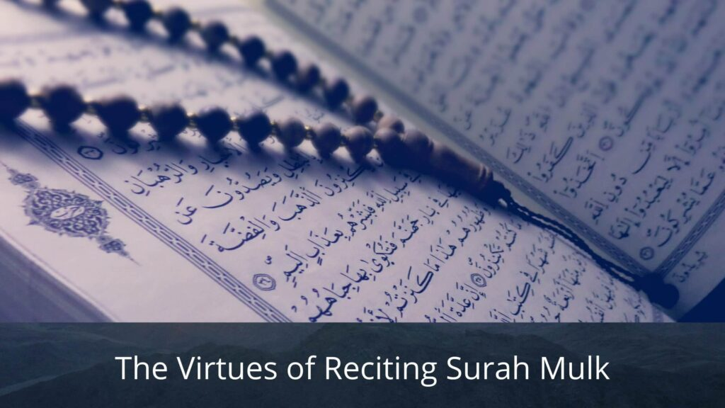 virtues of Surah Mulk